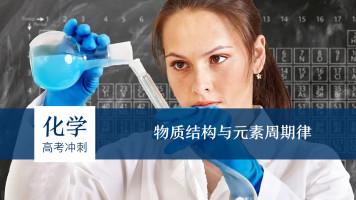 高考化学——物质结构与元素周期律