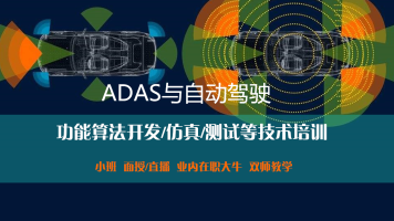ADAS与自动驾驶功能算法开发/仿真/测试等技术培训