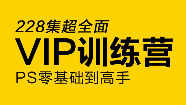 PS-vip高手训练营【零基础到高手】