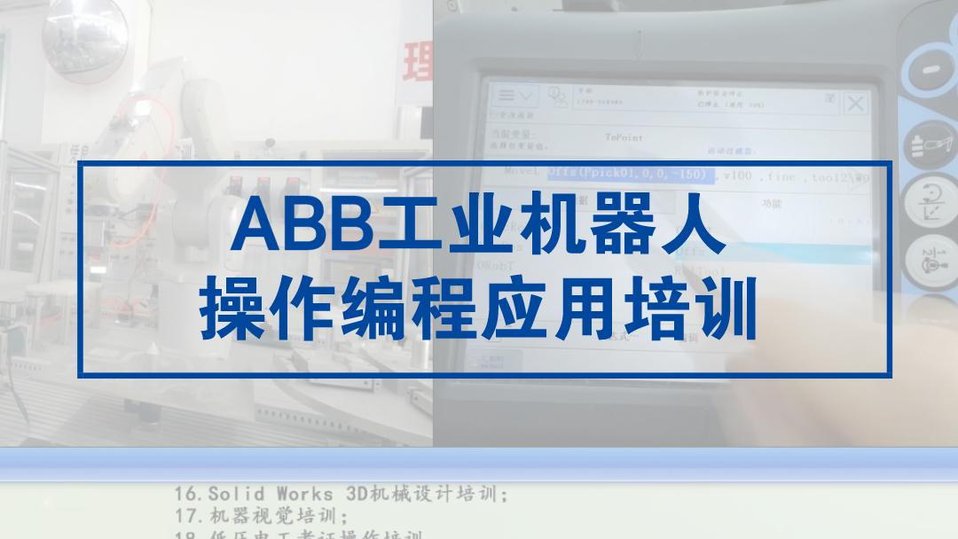 ABB工业机器人操作编程培训-凭良学校