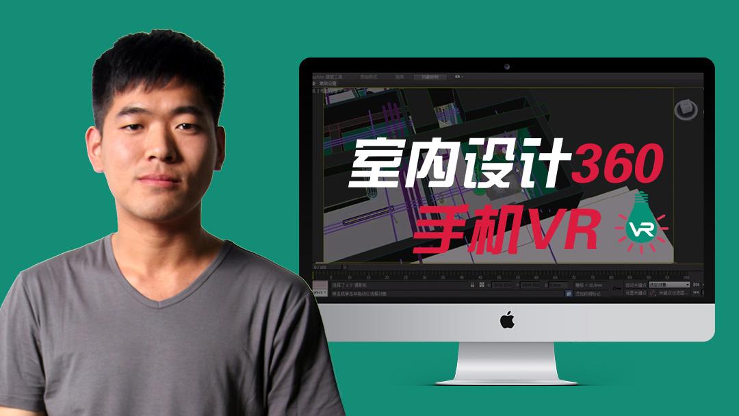 快速构建360°手机VR虚拟现实室内设计(含3dmax设置)【诚筑说】