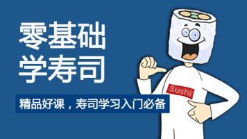 零基础学寿司(免费版)