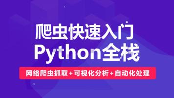 python爬虫小白入门到实战|爬虫|数据分析