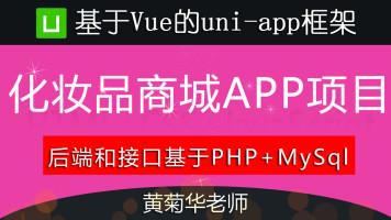 基于vue.js的uniapp化妆品商城毕业设计APP(使用教程)