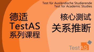 【德适TestAS课程】核心测试-关系推断