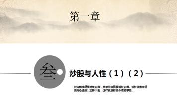 第三节:炒股与人性(1)(2)