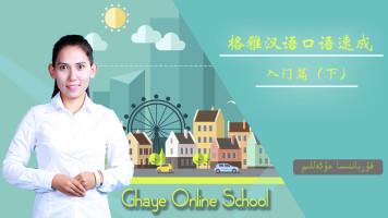 Ghaye-汉语口语速成基础篇