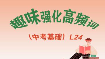 趣味强化高频词中考基础L24