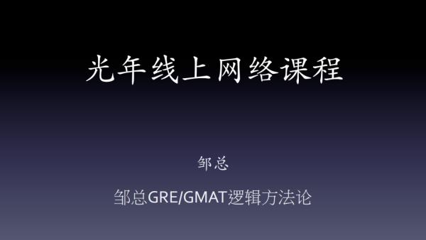邹总GRE/GMAT逻辑方法论