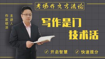 考场作文方法论:写作是门技术活(合集)