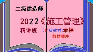 2022二级建造师(二建)《建设工程施工管理》精读班
