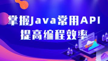 掌握Java常用API提高编程效率