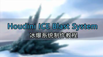 Houdini ICE Blast System冰爆系统制作教程