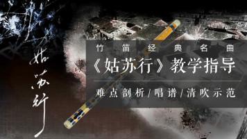 竹笛/笛子经典名曲《姑苏行》讲解、示范、教学