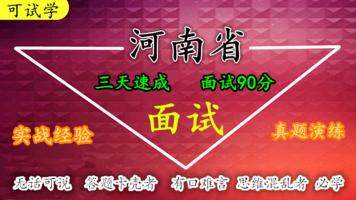河南省结构化面试国考省考公考面试国家公务员视频真题资料课程