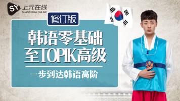 【上元网校】韩语零基础至TOPIK高级