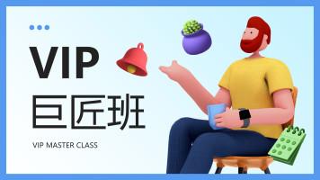 【VIP巨匠班】电商/美工/设计/淘宝/PS/创意/抠图/精修/合成/排版
