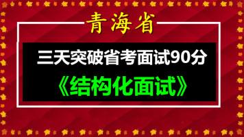 2021年青海省考面试公务员结构化面试教程联考视频历年真题讲义课