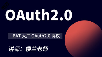 BAT大厂OAuth2.0协议开发授权平台实战【图灵学院】