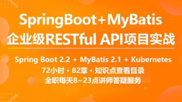 javaweb/springboot/mybatis/restfulapi/mysql/零基础企业级项目