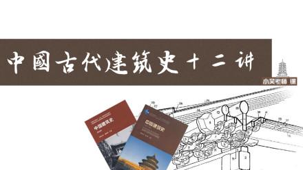 中国建筑史(古代建筑部分)