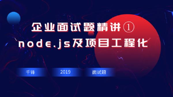 Web前端HTML5开发企业面试题精讲①node.js及项目工程化