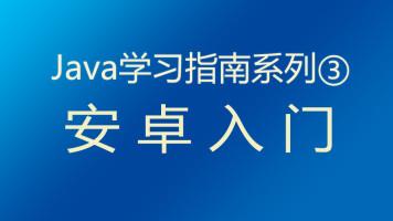 Java学习指南系列(安卓入门)