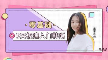 耕达教育-零基础极速入门韩语