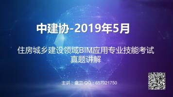 中建协BIM等级考试2019年5月真题一级