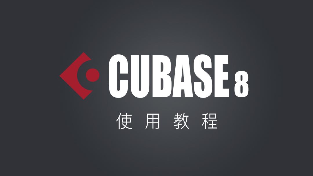 cubase8 使用教程