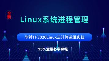 Linux/运维/云计算/高端运维/架构师/系统进程管理