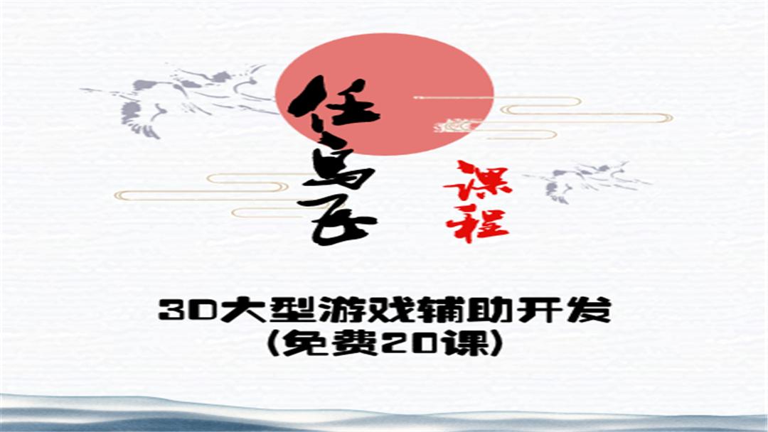 任鸟飞3D大型游戏辅助开发(免费20课)