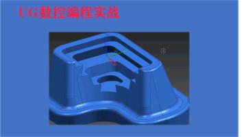 UG编程实战CNC数控编程实用加工技巧视频教程