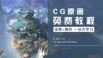 艺数绘CG原画教程公开课