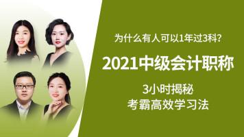 【官方推荐-今日1元秒杀】2021年中级高效备考特训营