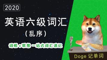 大学英语六级词汇5500 单词速记(乱序完整版)-Doge记单词