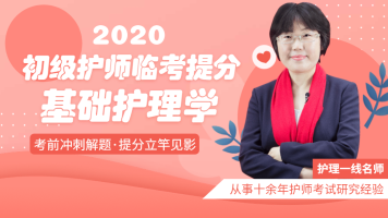 2020年初级护师临考冲刺抢分班 基础护理学