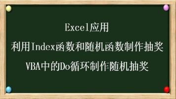 利用Excel制作现场抽奖