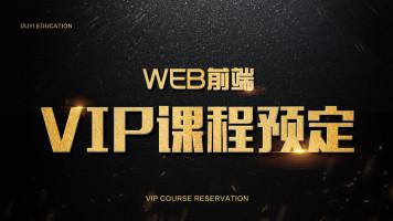 web前端vip课程预定金