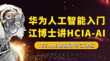 华为人工智能HCIA-AI/深度学习/人工神经网络
