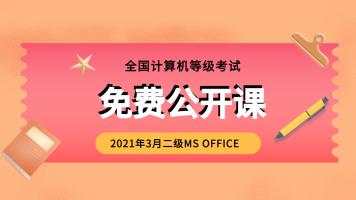 【虎奔教育】2021年3月计算机二级MS Office考前公开课