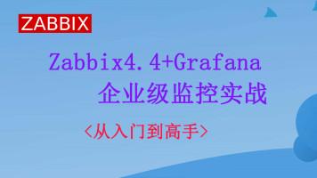 Zabbix4.4+Grafana企业监控实战 (从入门到高手)+含直播答疑