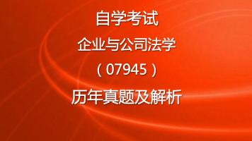 自学考试企业与公司法学(07945)历年自考真题及解析