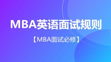 【牵星舵手】MBA英语面试规则