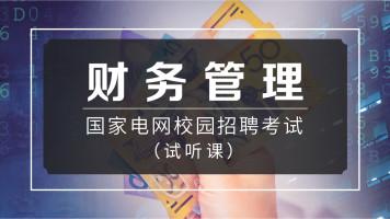 宏湃培训-财务管理(试听版)