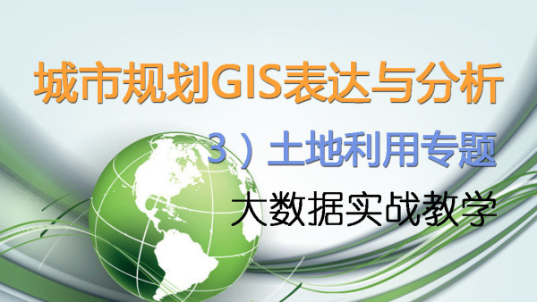 Arcgis与城乡规划(gis与规划)专题3-土地利用合辑