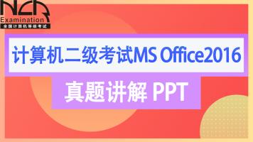 全国计算机等级考试:二级MS Office 2016版真题讲解【PPT】