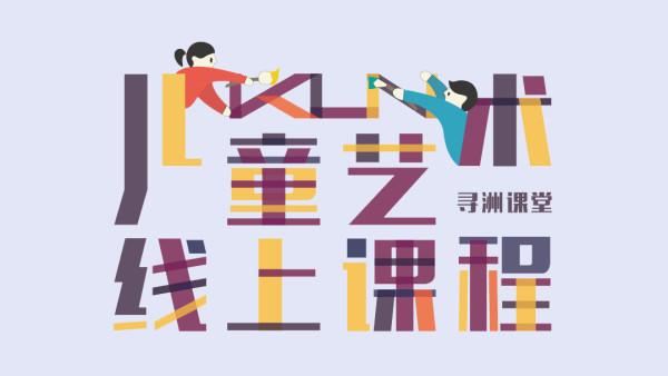 KUN Learn 寻洲课堂·艺术大师美学社第三季