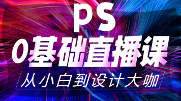 PS全案0基础到高级教程Photoshop美工电商设计师UI合成创意