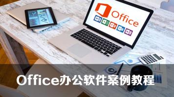 Office办公软件视频教程Word PPT Excel职业案例